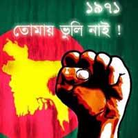 Bangla Independence Day SMS Collection (Shadhinota Dibosh